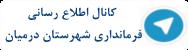 كانال اطلاع رساني فرمانداري شهرستان درميان